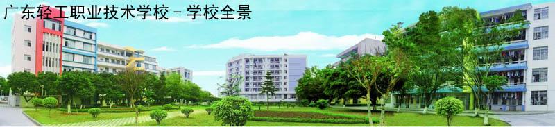 广东轻工职业技术学校校园全景【图】